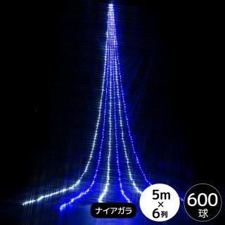 LEDイルミネーション【6ヶ月間保証】ドレープナイアガラライト 600球 ホワイト&ブルー 透明配線(電源コントローラー付)【39033】
