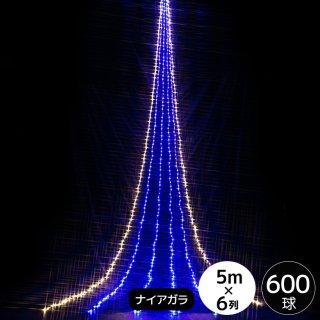 600球 ドレープナイアガラライト ブルー&シャンパンゴールド 透明配線 5m×6列 電源コントローラー付【39032】
