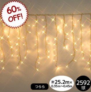 (限定特価)LEDイルミネーション つららライト 2592球セット 透明配線 ローズゴールド 常時点灯電源コード付き【3939】