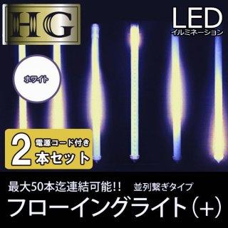 (在庫処分)【HG】 フローイングライト(+) (業務用・並列繋ぎタイプ) ホワイト 2本セット電源コード付き【3740】