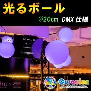 【DMX制御】光るLED家具 クラシオン ボール 直径20cm  有線式 【80111】