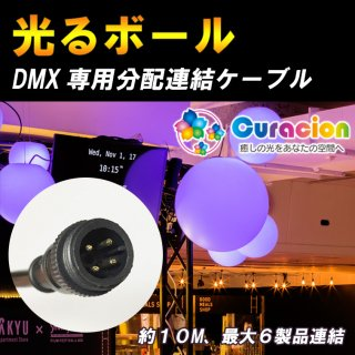 【DMX制御】光るLED家具 クラシオンDMX制御専用分配連結ケーブル【80114】