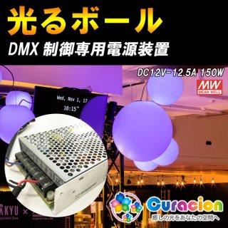 【DMX制御】光るLED家具 クラシオンDMX制御専用ミンウェル電源装置 屋内用【80115】