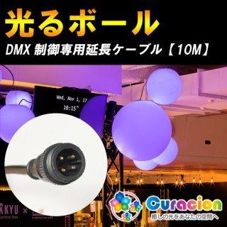 【DMX制御】光るLED家具 クラシオンDMX制御専用延長連結ケーブル【80116】