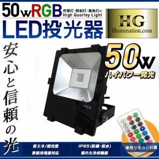(在庫処分品)RGB16色 50W 屋外・業務用 LED投光器 専用リモコン付属(記憶装置付き)【60064】