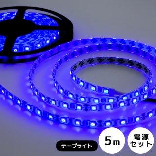 LEDテープライト 5m SMD5050 ブルー(電源アダプター付)【39869】