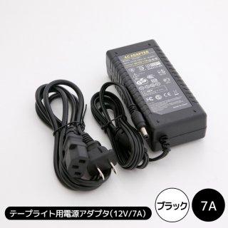 LEDイルミネーション テープライト専用電源アダプター 【7A 5mm/2.5mm規格】 テープライト各種部品【39947】