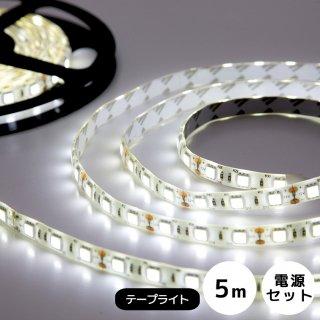 LEDテープライト 5m SMD5050 ホワイト(電源アダプター付)【39933】