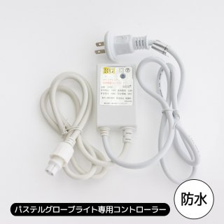 LEDイルミネーション RGB パステルグローブライト専用点滅コントローラー付電源コード【39930】