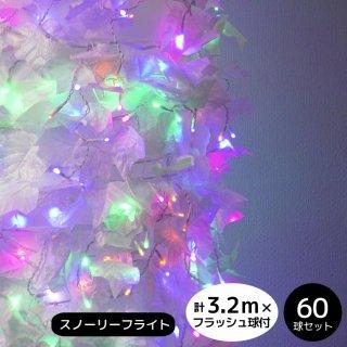 60球スノーリーフライト フラッシュ球付 ミックス 本体のみ【39955】
