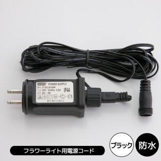 フラワーライト専用電源コード【39545】