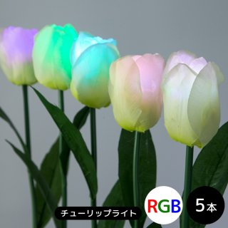 LEDイルミネーション モチーフライト チューリップライト RGB フルカラーオート発光 1束5本入り(8束迄連結可) 本体のみ【39954】