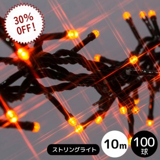 LEDイルミネーション【6ヶ月間保証】ストレート 100球 オレンジ 黒配線【39934】