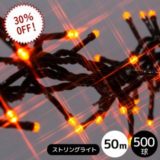 【特価販売/在庫限り】LEDイルミネーションライト ストリングライト 500球セット オレンジ 黒配線(点滅コントローラー電源コード付き)【4055】
