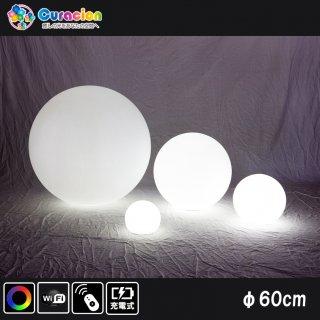 【新型】(選べるリモコン別売り)光るLEDファニチャー(家具)光るボール ライトニングボール 直径60cm RGB WiFi RFリモコン対応 充電式 【80107】
