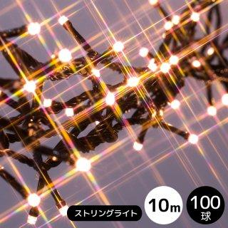LEDイルミネーションライト ストリングライト 100球 ハニーゴールド 黒配線 本体のみ【39935】