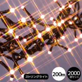 LEDイルミネーション ストリングライト 2,000球セット ハニーゴールド 黒配線(常時点灯電源コード付き)【3962】