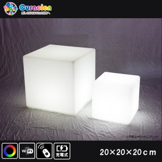 【新型】光るLEDファニチャー(家具)光るキューブ(テーブル,イス) ライトニングキューブ 1辺20cm RGB WiFi RFリモコン対応 充電式 【80200】