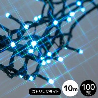 LEDイルミネーション ストリングライト 100球 スカイブルー 黒配線 本体のみ【39936】