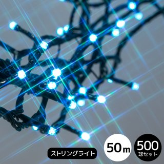 LEDイルミネーション ストリングライト 500球セット スカイブルー 黒配線(点滅コントローラー電源コード付き)【4057】