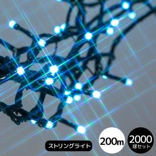LEDイルミネーション【6ヶ月間保証】ストレート 2000球 スカイブルー 黒配線(常時点灯電源コード付き)【3963】
