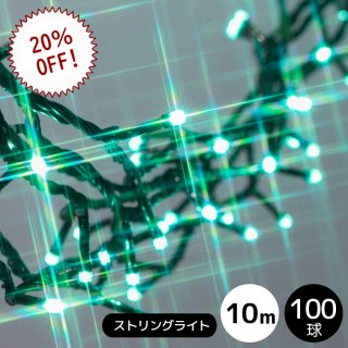 LEDイルミネーション ストリングライト 100球 エメラルドグリーン 黒配線【39937】