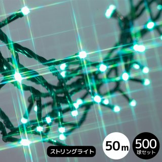 LEDイルミネーションライト ストリングライト 500球セット エメラルドグリーン 黒配線(点滅コントローラー電源コード付き)【4058】