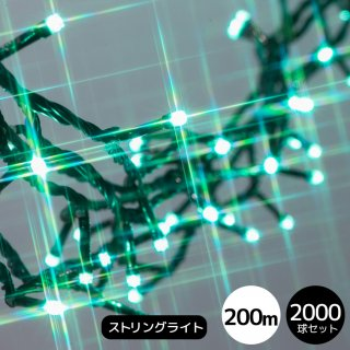 LEDイルミネーションライト ストリングライト 2,000球セット エメラルドグリーン 黒配線(常時点灯電源コード付き)【3964】