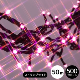 LEDイルミネーション ストリングライト 500球 ベイビーピンク 黒配線(電源コントローラー付き)【4059】