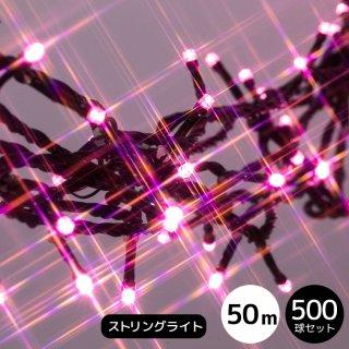 LEDイルミネーション ストリングライト 500球セット ベイビーピンク 黒配線(点滅コントローラー電源コード付き)【4059】