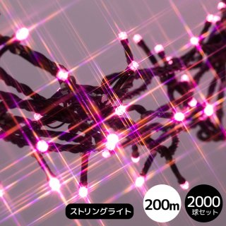 LEDイルミネーション ストリングライト 2,000球セット ベイビーピンク 黒配線(常時点灯電源コード付き)【3965】