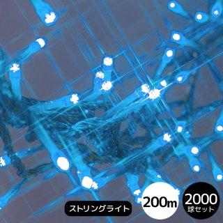 LEDイルミネーションライト ストリングライト 2,000球セット スカイブルー 透明配線(常時点灯電源コード付き)【4044】