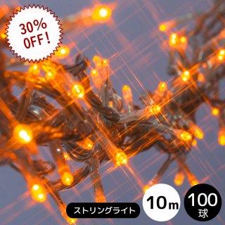 LEDイルミネーション【6ヶ月間保証】ストレート 100球 オレンジ 透明配線【39941】