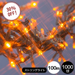 LEDイルミネーション ストリングライト 1,000球セット オレンジ 透明配線(点滅コントローラー電源コード付き)【3956】