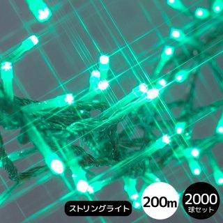 LEDイルミネーション ストリングライト 2000球 エメラルドグリーン 透明配線(常時点灯電源コード付き)【4045】