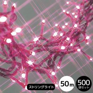 (新色)500球 ストレートライト 透明配線  ベイビーピンク (電源コントローラー付き)【4072】