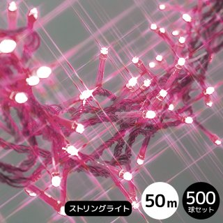LEDイルミネーションライト ストリングライト 500球セット ベイビーピンク 透明配線(点滅コントローラー電源コード付き)【4072】