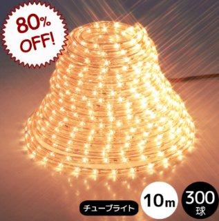 【限定特価】LEDイルミネーション チューブライト(ロープライト) 300球ローズゴールド φ10mm/10m (電源コントローラー付き)【39527】