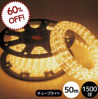 【限定特価】LEDイルミネーション チューブライト(ロープライト) 1500球 ローズゴールド φ10mm/50m (電源コントローラー付き)【39528】