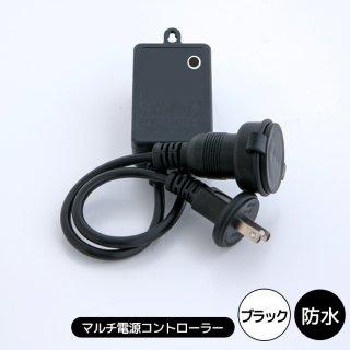 LEDイルミネーション 【1年間保証】マルチ電源コントローラー SK/HG定番/チューブライトシリーズに対応【39940】
