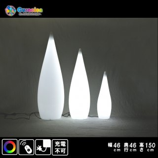 光るLED内蔵家具 ティアードロップ(大) 幅46cm奥行46cm高さ150cm フルカラー 有線式 (リモコン付属) 【81616】