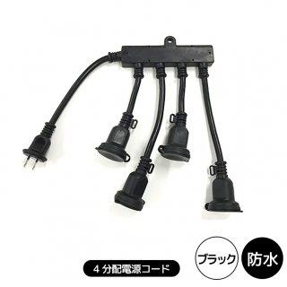 4分配電源コード 【39967】