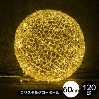 LEDイルミネーション【6ヶ月間保証】モチーフ クリスタルグローボール 60cm シャンパンゴールド【39962】