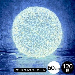LEDイルミネーション【6ヶ月間保証】モチーフ クリスタルグローボール 60cm ホワイト【39960】