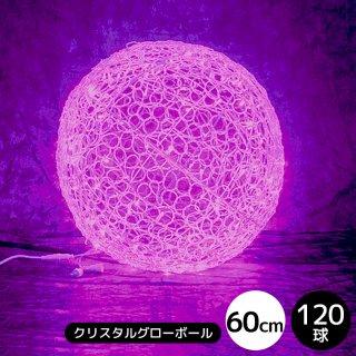 (受注生産)LEDイルミネーション【6ヶ月間保証】モチーフ クリスタルグローボール 60cm ピンク【39963】