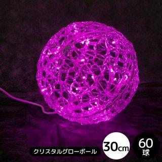 LEDイルミネーション【6ヶ月間保証】モチーフ クリスタルグローボール 30cm ピンク【39959】