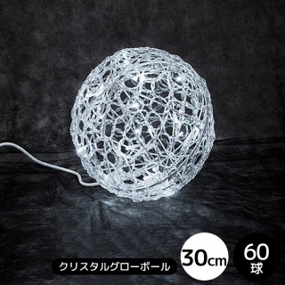 【HG定番シリーズ】クリスタルグローボール ホワイト 30cm【39956】