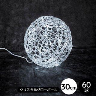 LEDイルミネーション【6ヶ月間保証】モチーフ クリスタルグローボール 30cm ホワイト【39956】