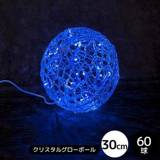 (受注生産)LEDイルミネーション【6ヶ月間保証】モチーフ クリスタルグローボール 30cm ブルー【39957】