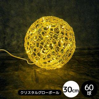 【8月下旬入荷予定】LEDイルミネーション モチーフライト クリスタルグローボール 30cm シャンパンゴールド【4077】
